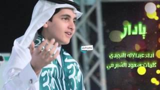 getlinkyoutube.com-عبدالاله النجيدي    يادار