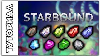 getlinkyoutube.com-[Starbound] Туториал.Где найти много ресов.