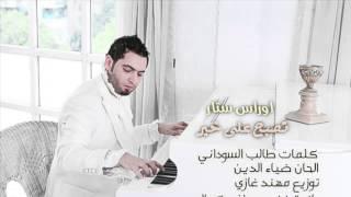getlinkyoutube.com-تصبح على خير - أوراس ستار | Tesbah Ala Kheer - Oras Sattar