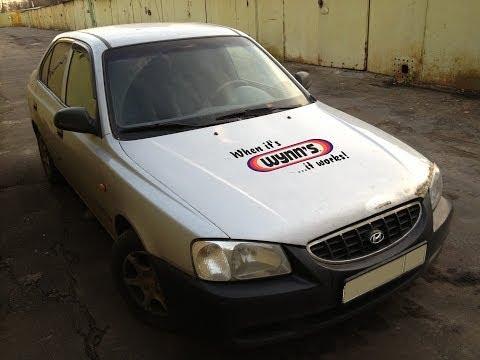 Hyundai Accent 2 - Промывка инжектора (Wynns)