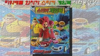getlinkyoutube.com-파워배틀 와치카 스티커게임북 장난감 시현동영상(Power battle watch car sticker game book toy)