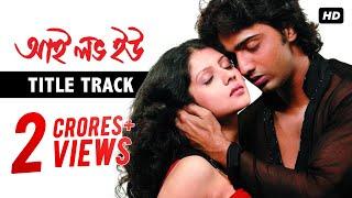 I Love You   Title Track   Dev   Payel Sarkar   Ravi Kinagi   Jeet Gannguli
