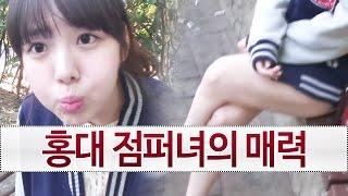 홍대에서 만난 점퍼녀의 매력 - KoonTV