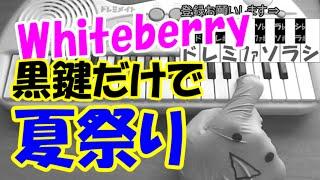 getlinkyoutube.com-1本指ピアノ【夏祭り】ホワイトベリー 簡単ドレミ楽譜 超初心者向け