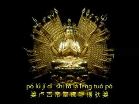 Da Bei Zhou Chanting - 大悲咒 Great Compassion Mantra (8 repetition)