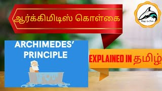 Archimedes principle ( in our tamil language)