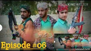Be Gunah New Sindhi Drama Episode#6   2018