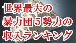 【最新版】世界最大の暴力団5勢力の収入ランキングが明らかに!!