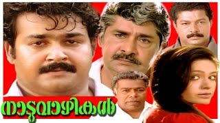 getlinkyoutube.com-Malayalam Super Hit Full Movie | Naduvazhikal | Mohanlal & Rupini