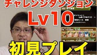 getlinkyoutube.com-実況【パズドラ】チャレンジダンジョンLv10  [8.16]【初見プレイ】