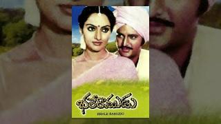 getlinkyoutube.com-Bhale Ramudu Full Length Telugu Movie || Mohan Babu , Murali Mohan , Madhavi