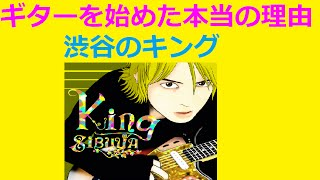 getlinkyoutube.com-【渋谷のキング】 ギターを始めた本当の理由