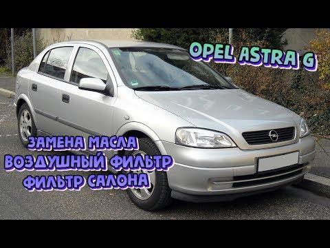 Замена масла, воздушного и салонного фильтра Opel Astra G