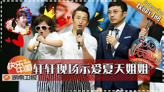 getlinkyoutube.com-《天天向上》20150724期: 轩轩现场示爱夏天姐姐 Day Day Up: Xuan Confesses His Love To Poppy【湖南卫视官方版1080P】