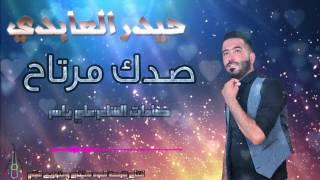 "getlinkyoutube.com-حيدر العابدي "" صدك مرتاح "" - (Haider Al Abedi- Sagak Martah(official video"