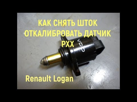 СНЯТЬ ШТОК.Калибровка РХХ на Renault Logan