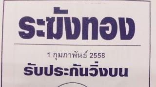 getlinkyoutube.com-เลขเด็ดงวดนี้ หวยซองระฆังทอง 1/02/58