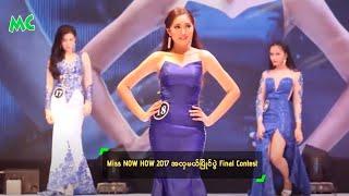 getlinkyoutube.com-Miss NOW HOW 2017 အလွမယ္ျပိဳင္ပြဲ ဖိုင္နယ္ (Final Contest)
