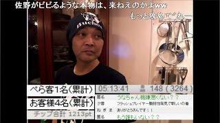 getlinkyoutube.com-【ウナちゃんマン】  チンピラ3人組に乗っこまれる?  【大衆酒場うな】