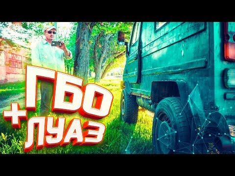 ГБО на ЗАПОРОЖЕЦ (ЛУАЗ) | БЕС.ДОРОЖНЫЙ