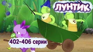 getlinkyoutube.com-Лунтик 402 - 406 серии