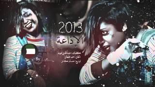 getlinkyoutube.com-نوره العميري - الأذاعه