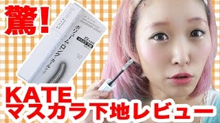 getlinkyoutube.com-カールキープ!! KATEラッシュマキシマイザーマスカラ下地レビュー KATE Eyelash Maximizer Mascara Review
