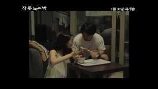 getlinkyoutube.com-잠 못 드는 밤(SLEEPLESS NIGHT) Official Trailer