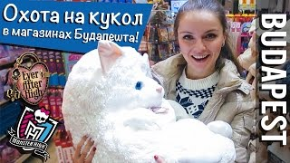 getlinkyoutube.com-Охота на кукол в Будапеште (Monster High, Ever After High / Jateksziget) Doll Hunters Budapest
