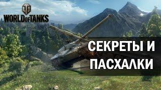 getlinkyoutube.com-World of Tanks - Секреты и пасхалки