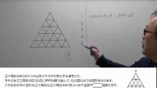 getlinkyoutube.com-灘中算数入試問題解説( 2012年度1日目問題番号:[4] )