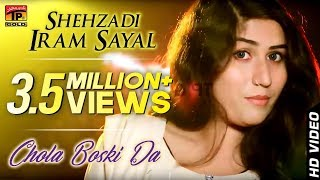 Chola Boski Da - Shehzadi Iram Sayal - Latest Song 2017 - Latest Punjabi And Saraiki Song 2017