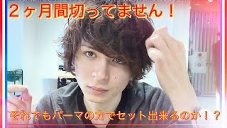 getlinkyoutube.com-パーマがあれば伸びきった髪でもセットが可能か!?OCEAN TOKYO harajuku 三科光平