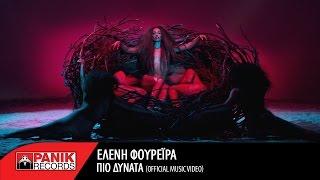 getlinkyoutube.com-Ελένη Φουρέιρα - Πιο Δυνατά / Pio Dinata | Official Music Video HQ
