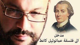 getlinkyoutube.com-مدخل الى فلسفة عمانوئيل كانط - أحمد سعد زايد