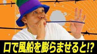 getlinkyoutube.com-顔が風船みたいに!(細長い風船を口で膨らませると...)【かねさんのバルーンアート】