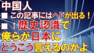 getlinkyoutube.com-【海外の反応】中国人騒然?!日本の対中ODAの真実を知った中国人の反応