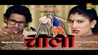 getlinkyoutube.com-Chala || Manjeet Panchal & Sapna || T R Panipat & Ruchika