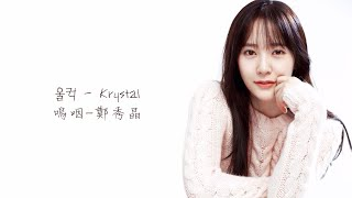 getlinkyoutube.com-【韓中字】울컥(嗚咽) 對我而言可愛的她OST part2 - Krystal(鄭秀晶)