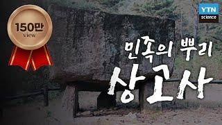 getlinkyoutube.com-민족의 뿌리, 상고사를 말하다 / YTN 사이언스