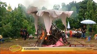 getlinkyoutube.com-เรื่องเล่าเช้านี้ สุดอาลัย ฌาปนกิจศพ 'ครูอิ๋ว' บนเชิงตะกอนท่ามกลางสายฝน