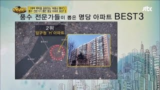 getlinkyoutube.com-풍수 전문가가 뽑은 우리나라 명당 아파트 Best 3! 대한민국 교육위원회 시즌2-21회