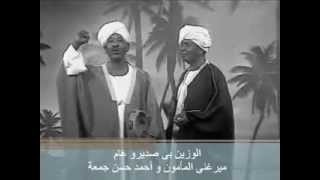 getlinkyoutube.com-الوزين بى صديرو عام: ميرغنى المأمون و أحمد حسن جمعة