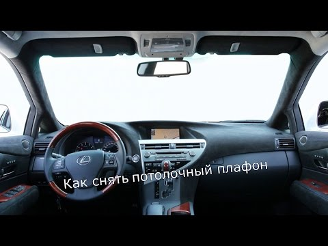 Как снять передний плафон на потолке автомобиля