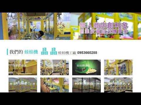 晶晶新北市夾娃娃機工廠0953660288選物販賣機買賣全新娃娃機中古娃娃機出租最便宜 - YouTube