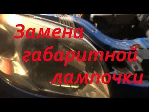 Как заменить лампочку передних габаритных огней на шевроле авео