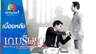 getlinkyoutube.com-เกมริษยา: Behind the scene Office syndrome the series