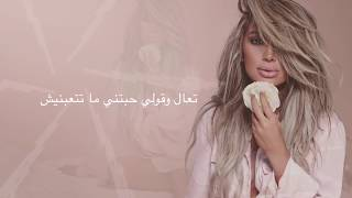 getlinkyoutube.com-Maya Diab - Sabaa Terawah [Lyric Video 08] / مايا دياب - سبع ترواح