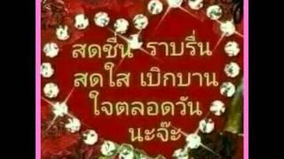 getlinkyoutube.com-รักเธอทุก พ ศ  - วิรดา อรุณสวัสดิ์วันอาทิตย์