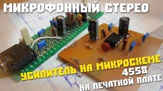 #12.2 Собираем полезную схему, стерео микрофонный усилитель на микросхеме 4558